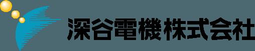 深谷電機株式会社